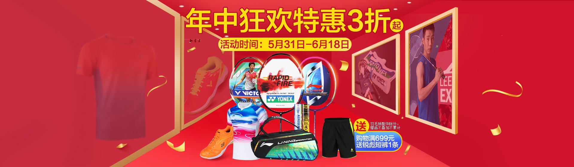【楚天运动频道618年中大促】尤尼克斯/李宁/胜利羽毛球配件,低至3折起