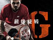 2014年澳网瓦林卡夺冠利器——YONEX CORE TOUR G网球拍实力评测