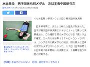 水谷隼奧運會奪牌引爆日本乒乓熱 自爆年收入近1億