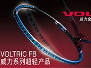 2017新款尤尼克斯YONEX VT-FB(vtfb,VOLTRIC FB)羽毛球拍评测