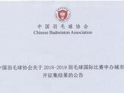 南京申办2018羽毛球世锦赛 南宁申办2019苏迪曼杯