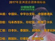 2017羽毛球亚团赛今日开战 国羽小将预热苏迪曼杯