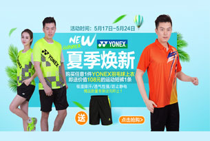 尤尼克斯羽毛球服怎么样(2017新款推荐)