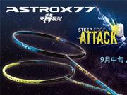 落点尖锐,连续强攻-YONEX全新打造ASTROX77(天斧77)羽毛球拍评测