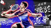 马来西亚羽坛新生力量强劲 新星梁峻豪怀揣奥运梦