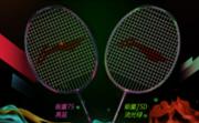 傅海峰/纳西尔同款—李宁能量75羽毛球拍测评