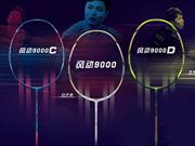 一张图掌握李宁羽毛球拍性能,解析李宁羽毛球拍名字信息!