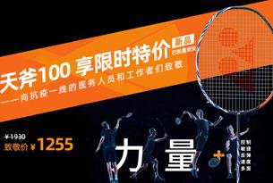 YONEX尤尼克斯球星羽毛球拍一览