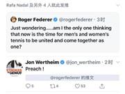 费德勒呼吁ATP与WTA合并共渡难关 纳达尔哈勒普表支持