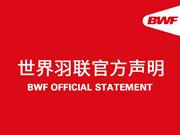 世界羽联官方声明:2020汤尤杯推迟至2020年10月3日