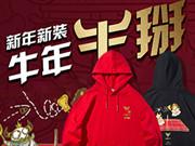 李宁2021新年贺岁牛掰套头连帽卫衣,牛气冲天,威风来袭!