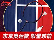 李宁城势系列风动9000C新色,东京奥运限量款