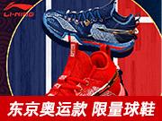 李宁城势系列贴地飞行羽毛球鞋,东京奥运款限量羽鞋
