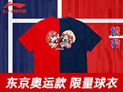 李宁城势系列羽毛球服,红蓝CP短袖,东京奥运纪念T恤