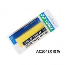 尤尼克斯 YONEX AC104 手柄胶 龙骨 黏性手感 夹心橡胶条