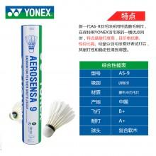 尤尼克斯 YONEX AS-9 羽毛球 羽球中的耐打王 畅销款