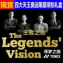 尤尼克斯YONEX 四大天王 李宗伟林丹奥运限量羽毛球拍礼盒套装 全球限量 库存稀少