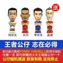 尤尼克斯YONEX 王者之志四大天王羽毛球拍签名版单支 白弓10 红弓10 双刃10 VTZF2 库存稀少