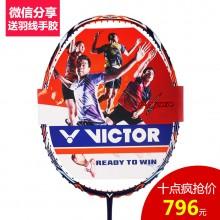 【十点疯抢】2月10日 VICTOR胜利 突击9900(TK-9900)羽毛球拍 重炮追击 微信分享送羽线手胶(每个ID限购1支)