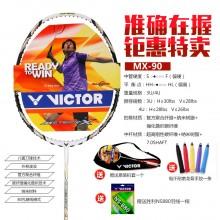 胜利 VICTOR MX-90 羽毛球拍 尖峰90 准确在握 操控性能大幅提升 送胜利NS880羽线