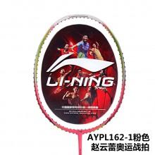 李宁 N7二代 羽毛球拍 张楠赵云蕾奥运战拍 可拉至32磅【特卖】