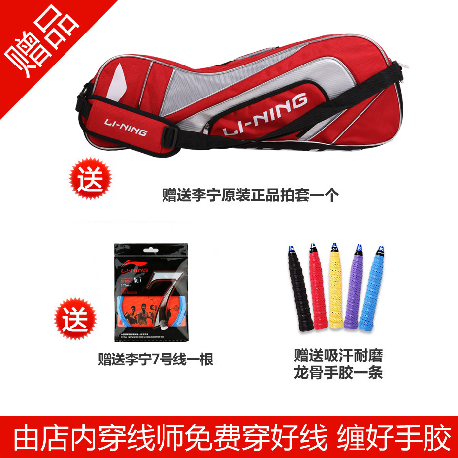 李宁 N77二代 伟德国际最新网站拍 控球精准 灵活敏锐 国家队羽拍 于洋杜婧使用 4.8折特卖