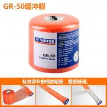 胜利 VICTOR GR50 缓冲膜 有效调节拍柄粗细 握感舒适