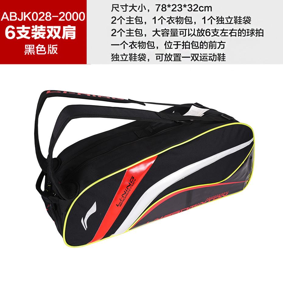 李宁 ABJK028 双肩背包 6支装伟德国际最新网站包 多功能运动包 时尚背包