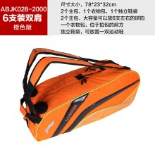 李寧 ABJK028 雙肩背包 6支裝羽毛球包 多功能運動包 時尚背包