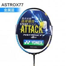 尤尼克斯YONEX ASTROX77(天斧77)AX77羽毛球拍 落点尖锐 连续强攻