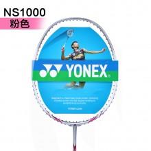 尤尼克斯 YONEX NS1000 羽毛球拍 头轻易上手 轻松驾驭【特卖】