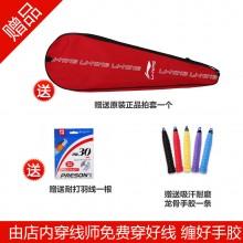 李宁 HC1200 羽毛球拍 易于操控 轻量化高强度