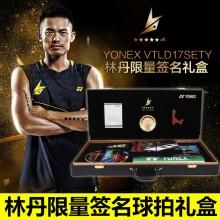尤尼克斯YONEX VTLD-F林丹限量签名球拍礼盒 全球限量2000套 限量到货
