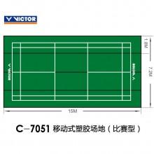 胜利 VICTOR C-7051 移动式塑胶场地(比赛型)羽毛球地胶 包上门安装