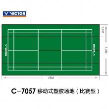 胜利 VICTOR C-7057移动式塑胶场地(比赛型)羽毛球地胶 拉链式拼接 包上门安装
