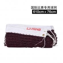 李宁 LN2300 专业羽毛球网 国际比赛专用球网 AXKE024