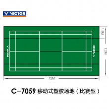 胜利 VICTOR C-7059移动式塑胶场地(比赛型)羽毛球地胶 包上门安装