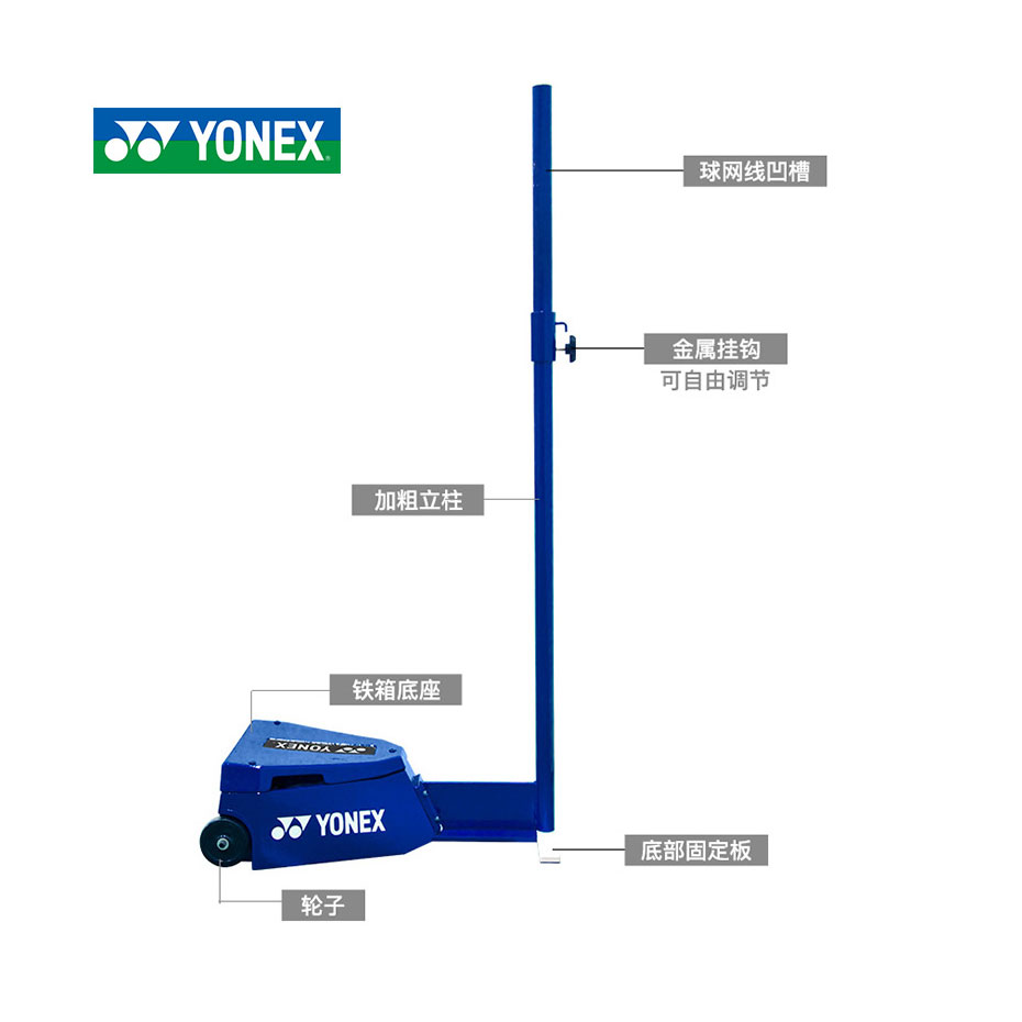 尤尼克斯YONEX AC355EX 伟德国际最新网站网柱 标准移动式 比赛网架柱