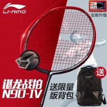 李宁N90四代 羽毛球拍 N90IV 全速暴击 谌龙战拍AYPM264-1【促销特卖】