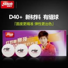 红双喜 赛顶一星乒乓球D40+ 新材料 有缝球 比赛用球 10只装