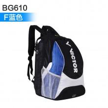 胜利 VICTOR BG610 羽毛球包 双肩背包 大容量独立鞋袋设计【特卖】