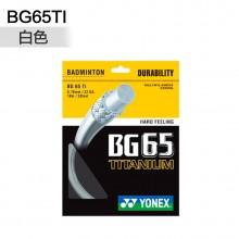 尤尼克斯YONEX BG65钛 羽毛球线 BG65TI氨钛化复合涂层 实现快速爽快的击球感