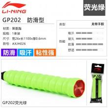 李宁 GP202 吸汗带 龙骨手胶 吸汗防滑 一条装