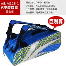 李宁 ABJM116 六支装羽毛球包 独立鞋袋设计【特卖】