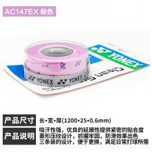 尤尼克斯 YONEX AC147EX手胶 三条装 防滑耐磨
