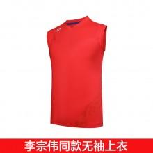 尤尼克斯 YONEX 10000LCWYX 男款羽毛球背心 运动背心 李宗伟同款无袖上衣