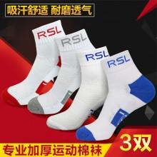 亚狮龙 RS-2947 运动袜 羽毛球袜 吸汗舒适 耐磨设计【三双装】