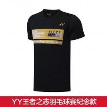 尤尼克斯 YONEX YOBC8005CR 男款运动T恤 YY2018王者之志纪念款