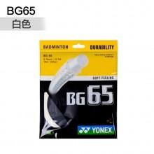 尤尼克斯 YONEX BG65 羽毛球线 良好的耐久性 全面高性能