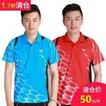 胜利VICTOR 男款羽毛球服 S-5004 运动T恤 比赛服 红蓝两色可选【胜利特惠清仓】